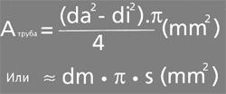 формула расчета сварочной поверхности трубы